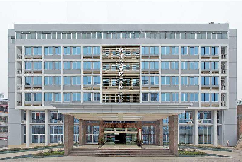 广西壮族自治区梧州食品药品检验所