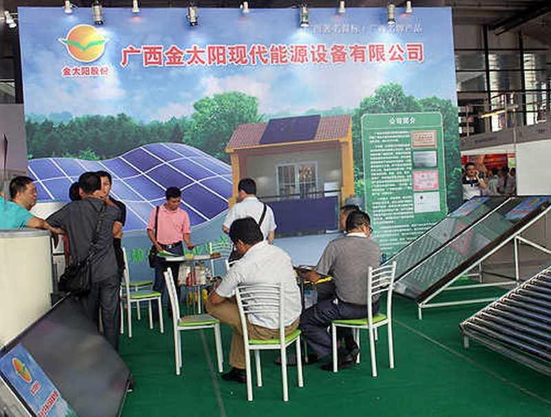 广西金太阳现代能源设备有限公司