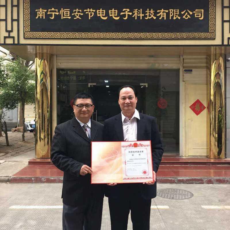 南宁恒安节电电子科技有限公司