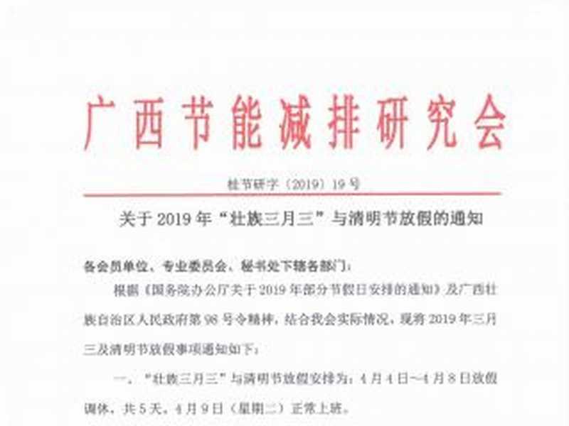 """关于2019年""""壮族三月三""""与清明节放假的通知"""