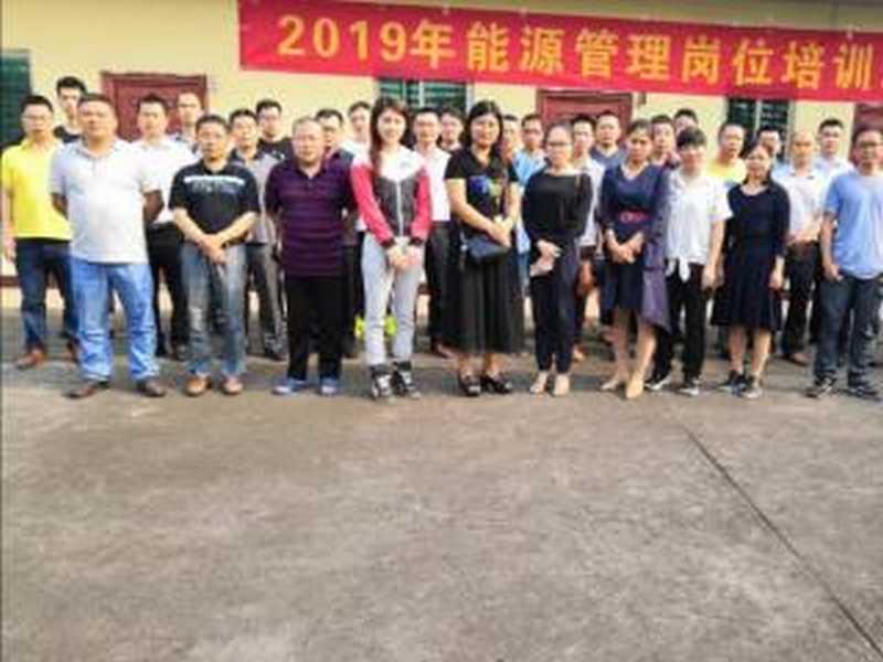 2019年首届能源管理培训班于4月19-20日在南宁成功举办