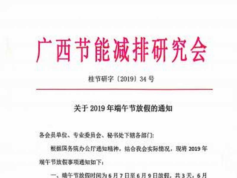 关于2019年端午节放假的通知
