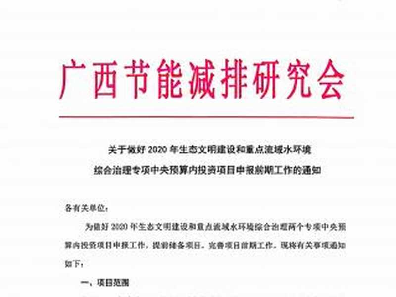 关于做好2020年中央预算内投资项目申报前期工作的通知