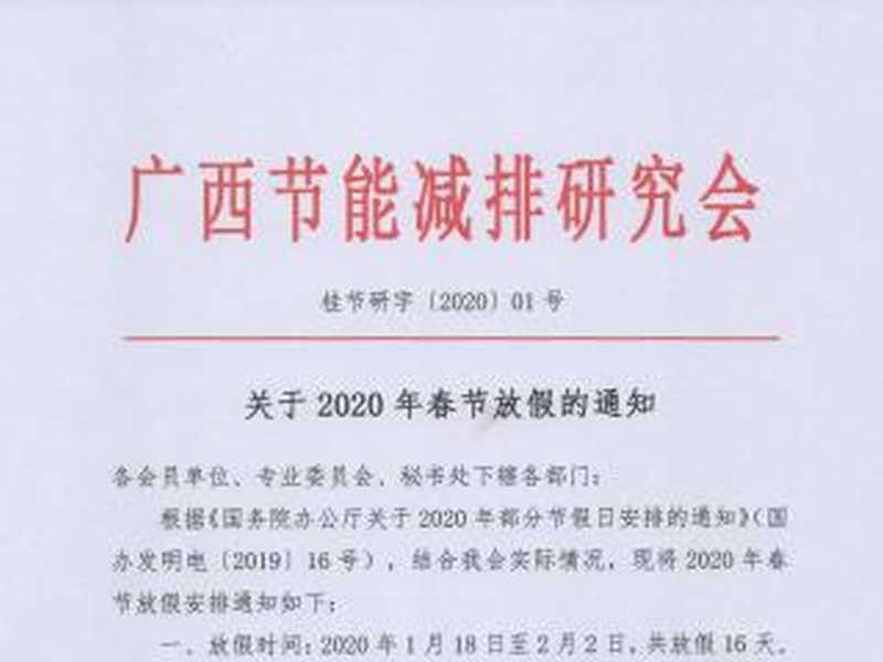 关于2020年春节放假的通知