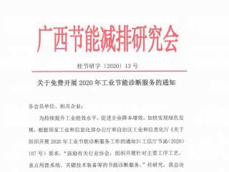 关于免费开展2020年工业节能诊断服务的通知