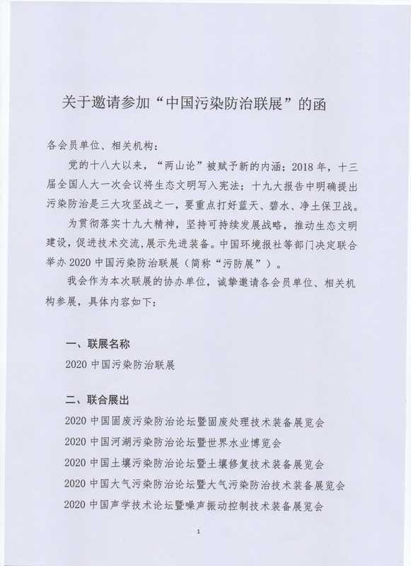 """关于邀请参加""""中国污染防治联展""""的函"""