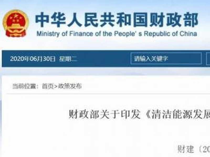 财政部关于印发《清洁能源发展专项资金管理暂行办法》的通知